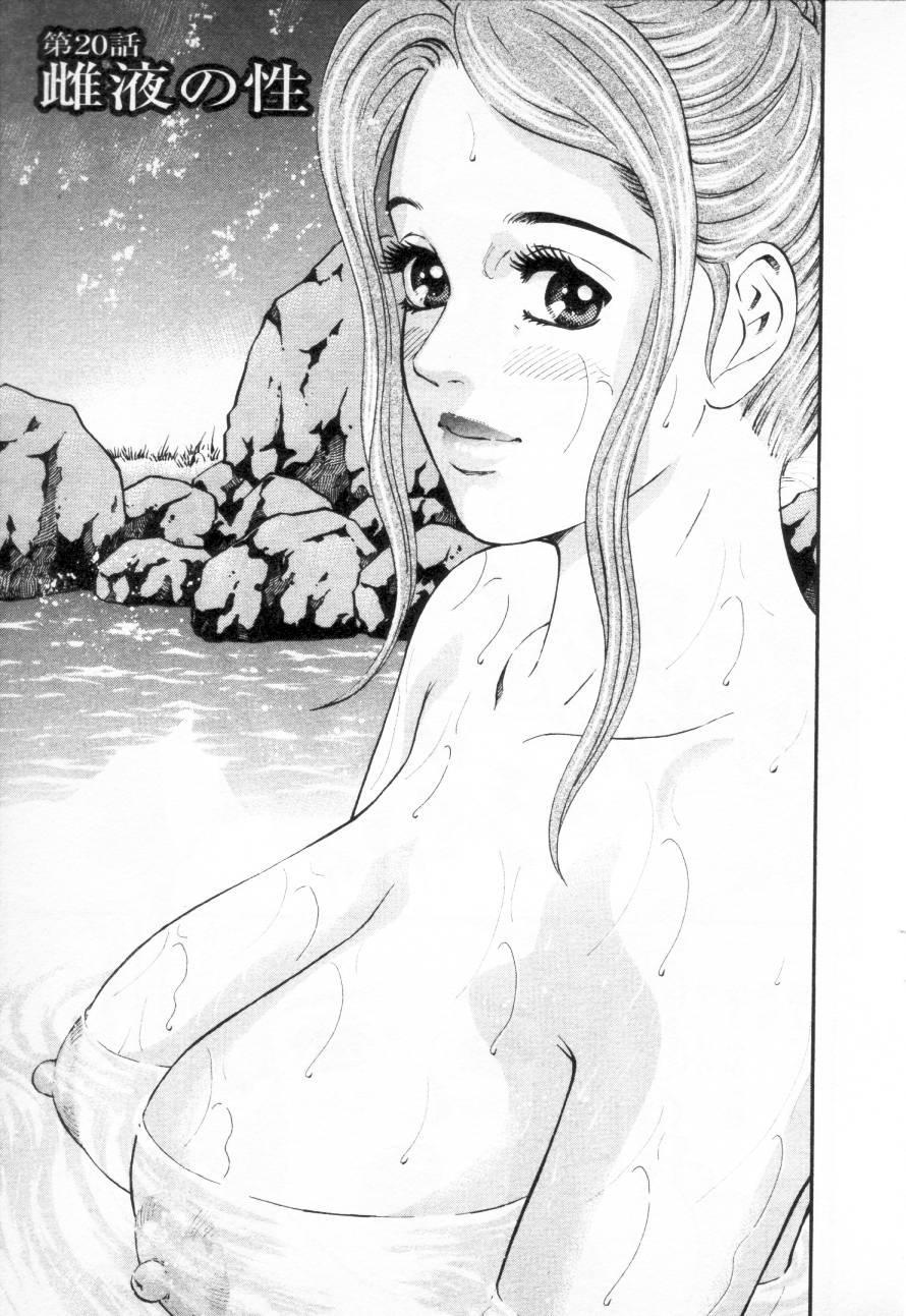 Yuna a Widow Vol.3 48