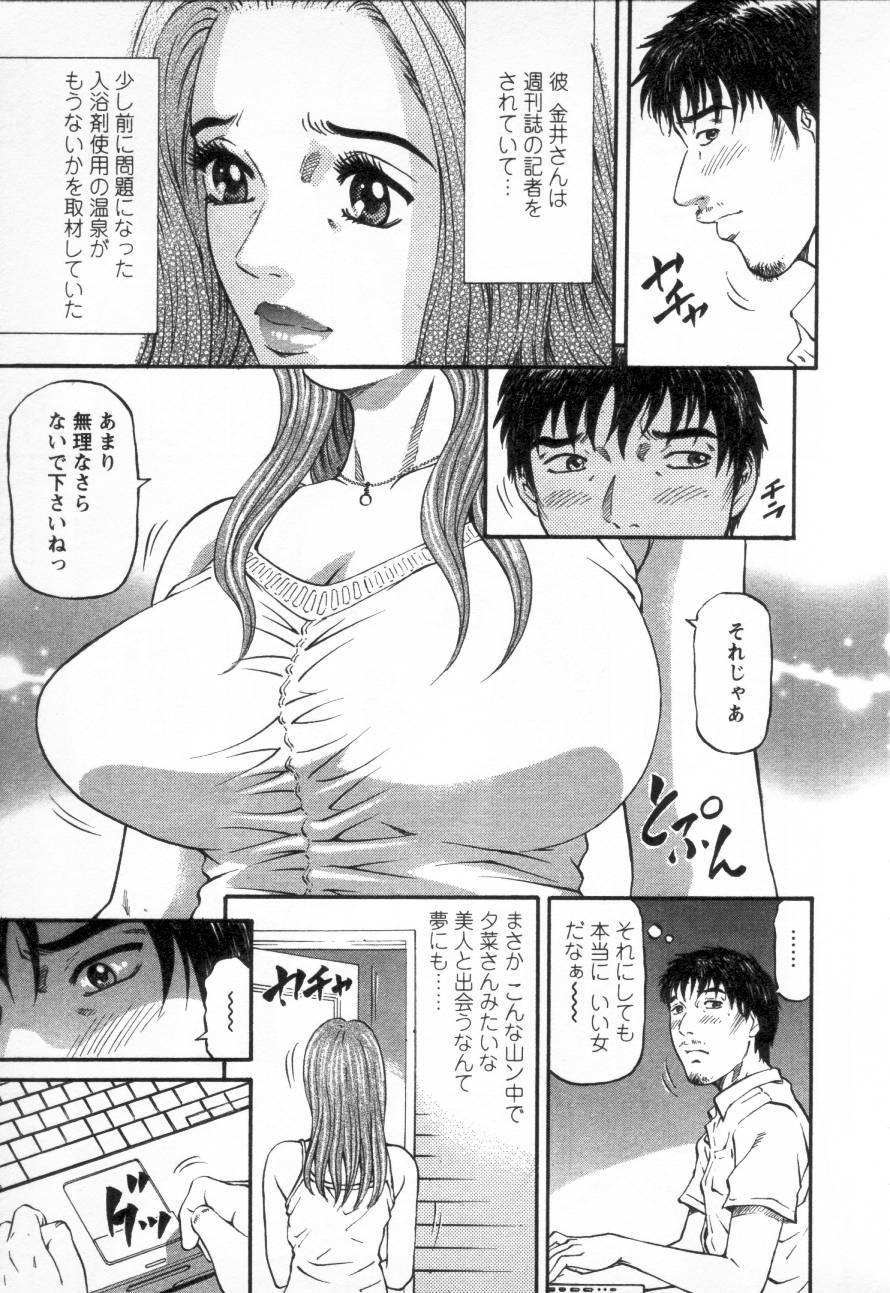 Yuna a Widow Vol.3 54