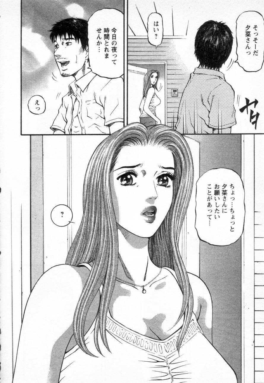 Yuna a Widow Vol.3 55