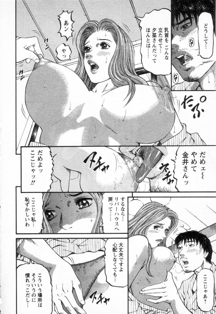 Yuna a Widow Vol.3 61