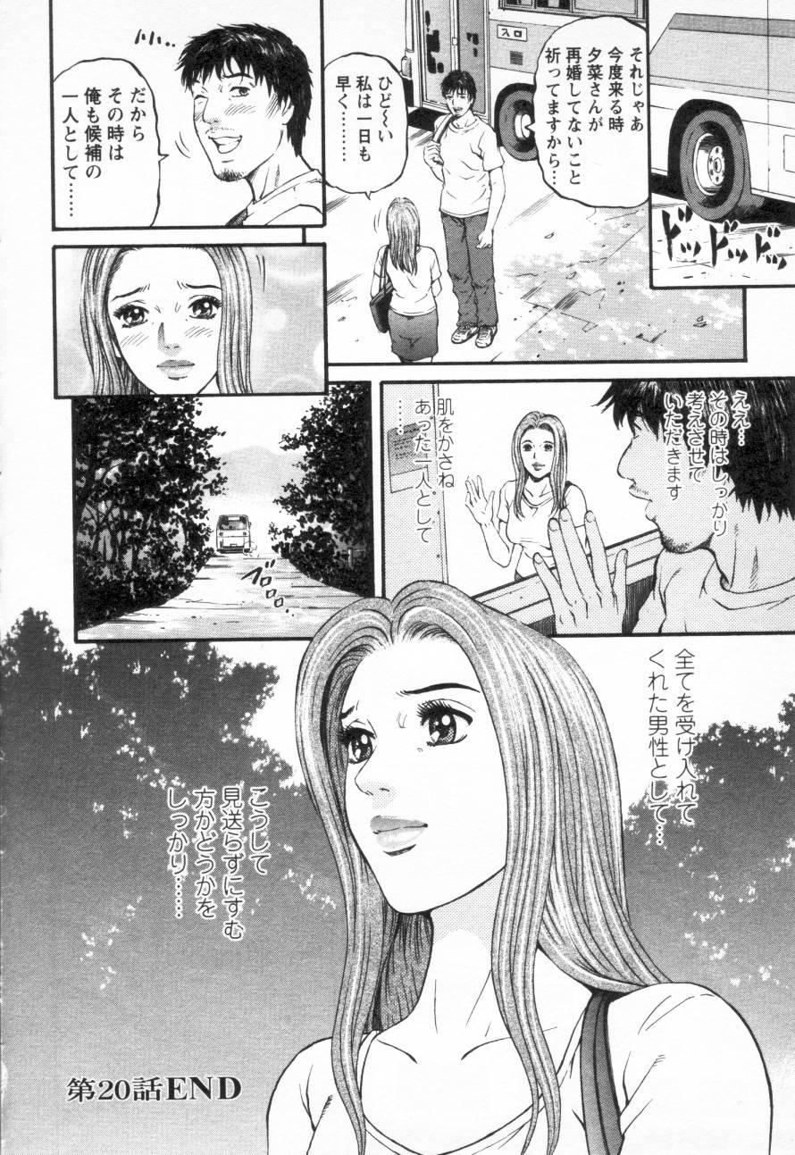 Yuna a Widow Vol.3 69