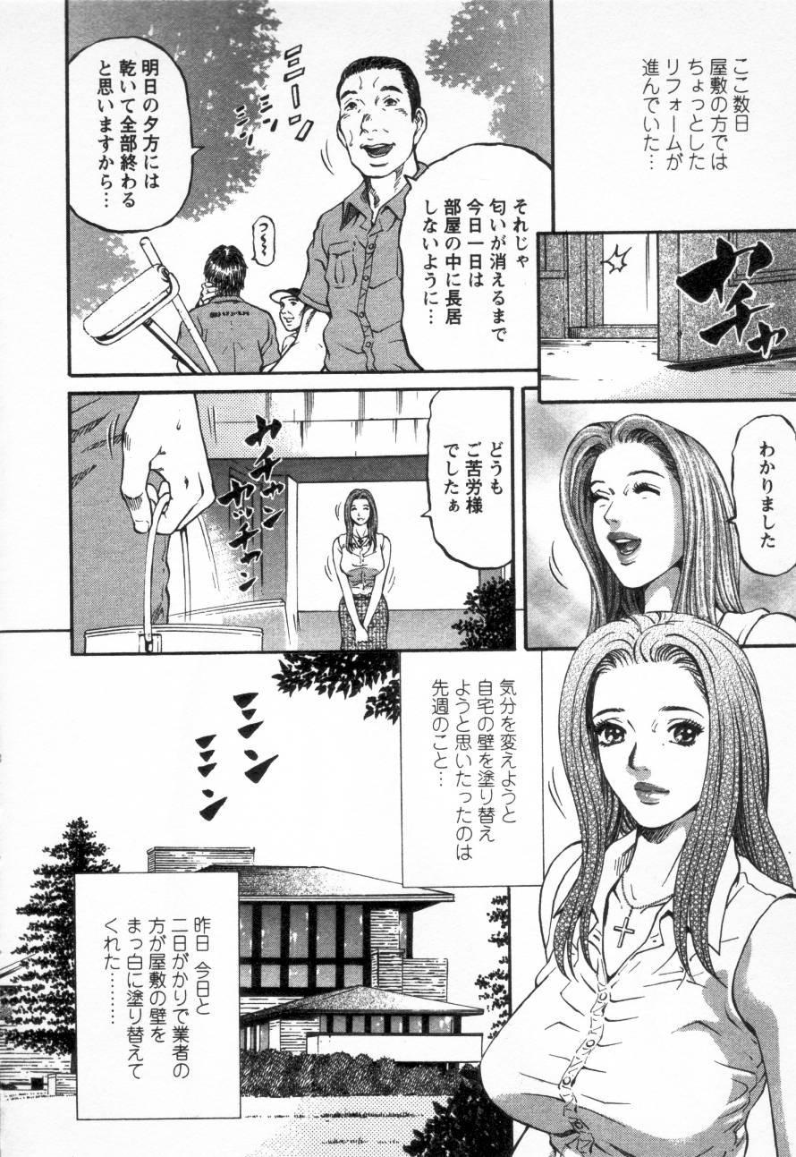 Yuna a Widow Vol.3 71