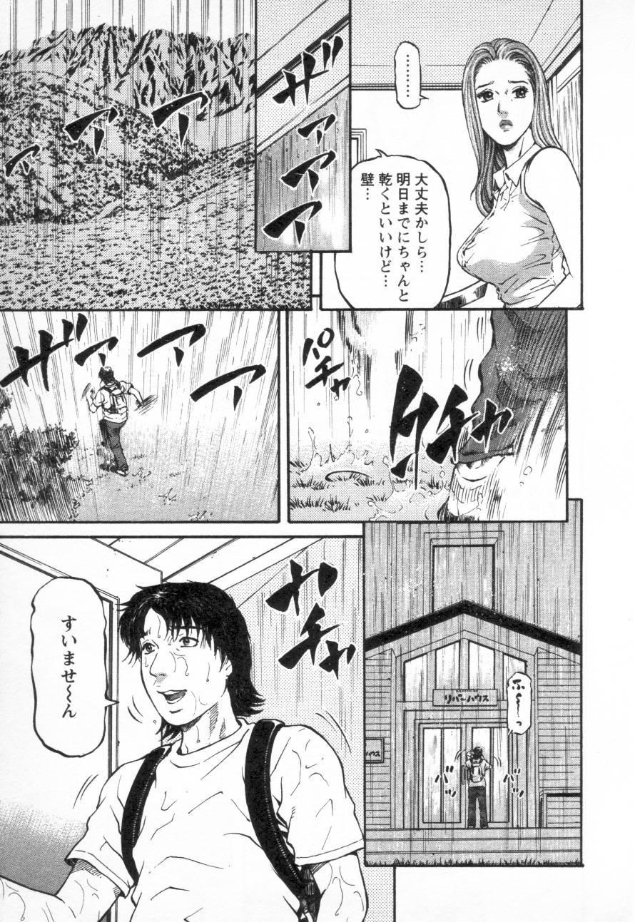 Yuna a Widow Vol.3 74