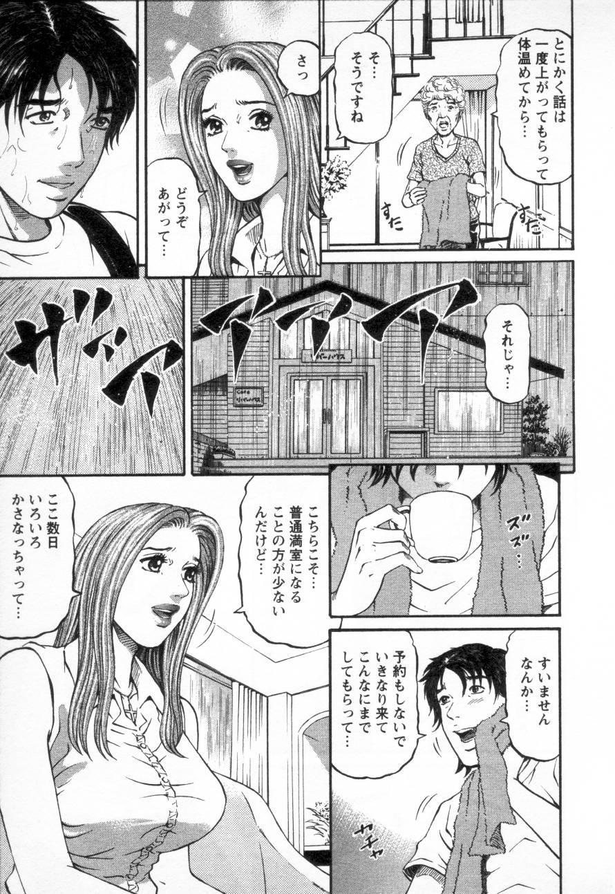 Yuna a Widow Vol.3 76