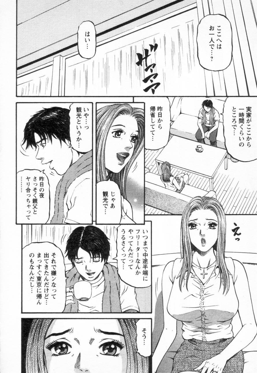 Yuna a Widow Vol.3 77