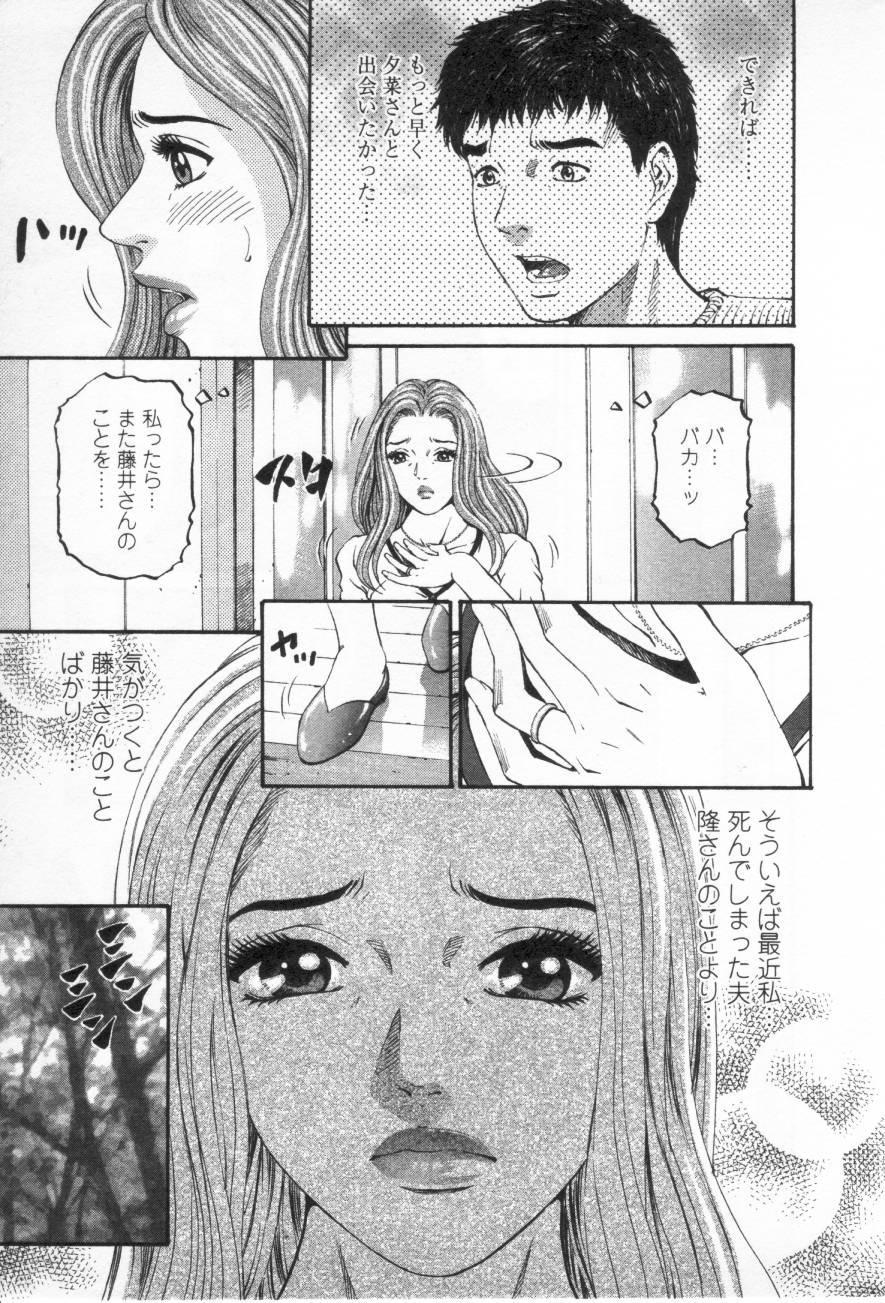 Yuna a Widow Vol.3 7