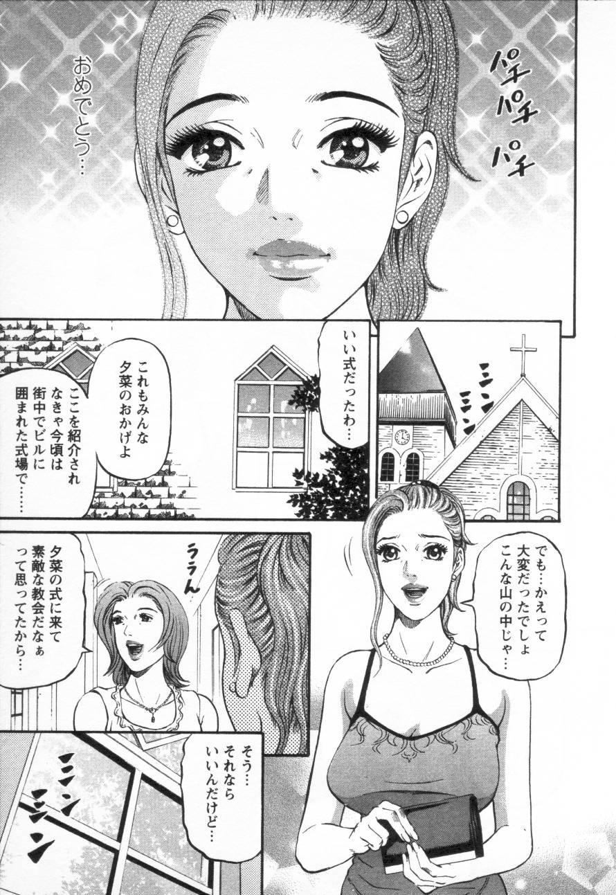 Yuna a Widow Vol.3 94