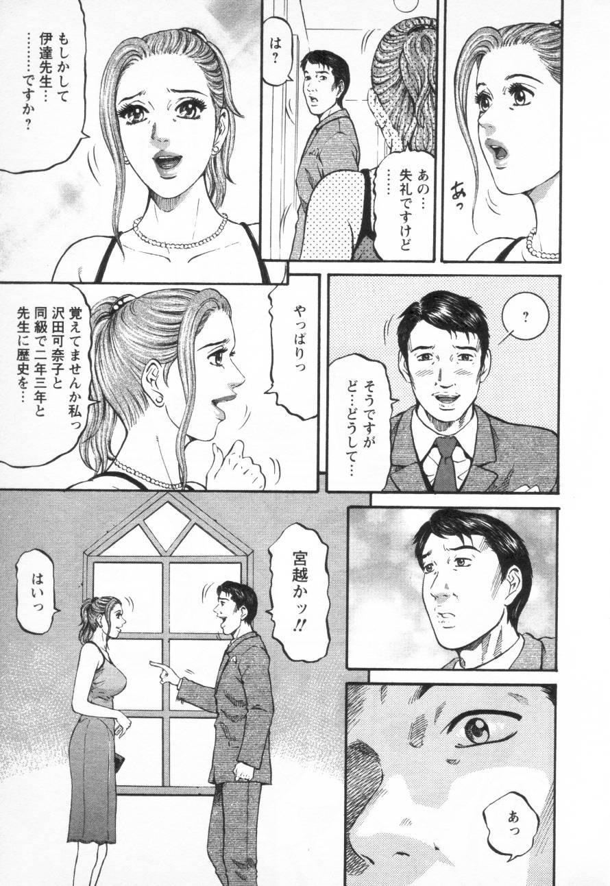 Yuna a Widow Vol.3 98