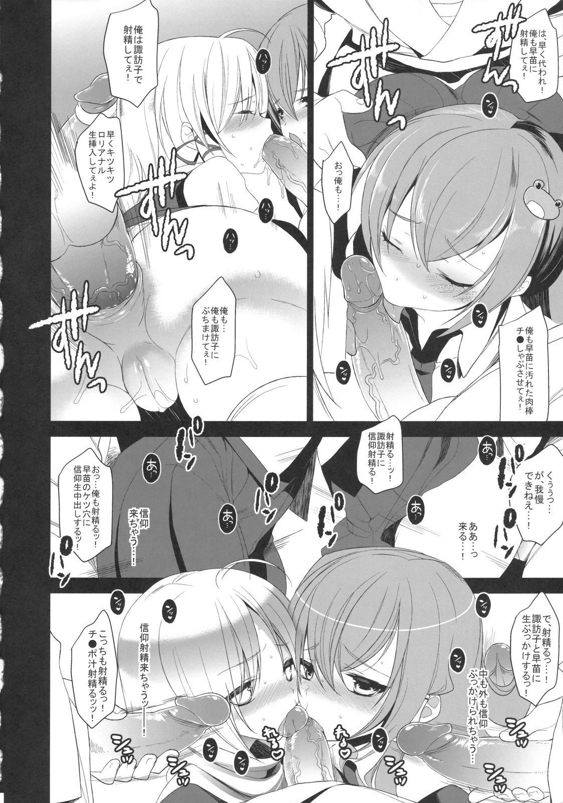 Yume Miru Kusuri 2 9