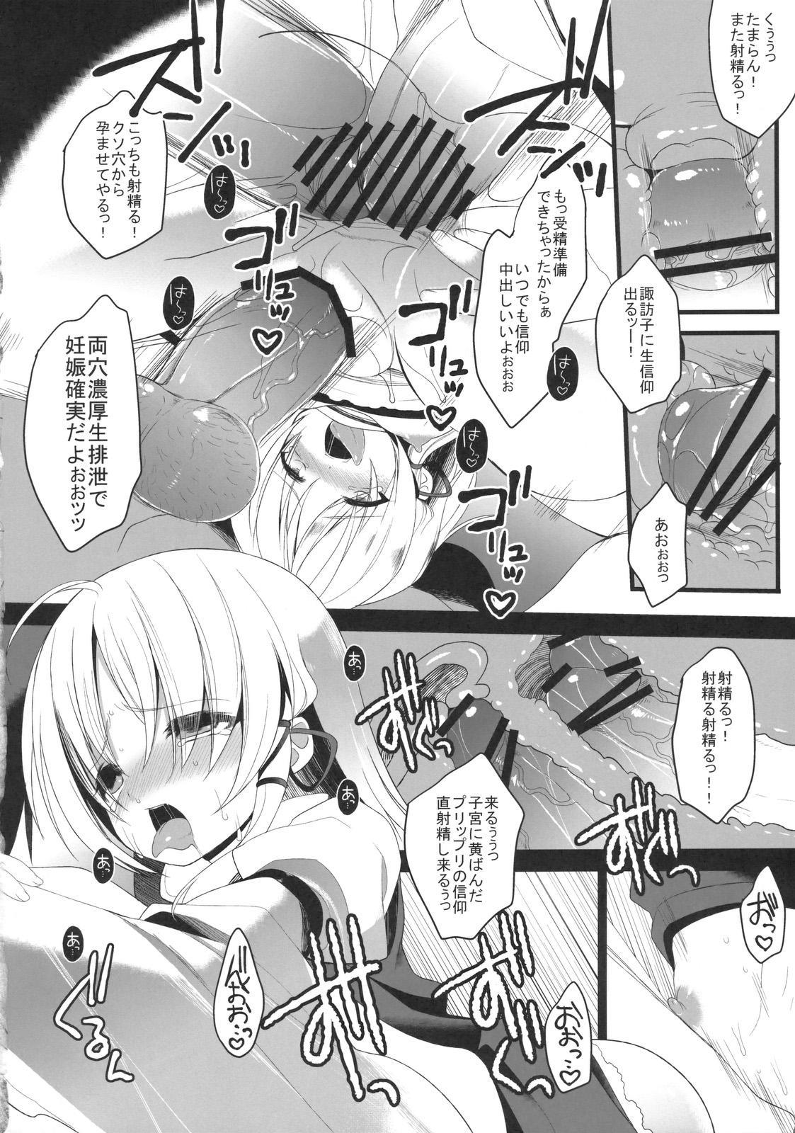 Yume Miru Kusuri 2 17