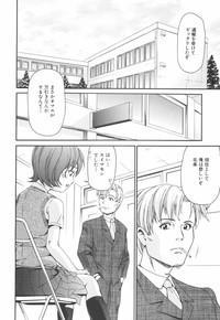 Innyuu Yuugi 9