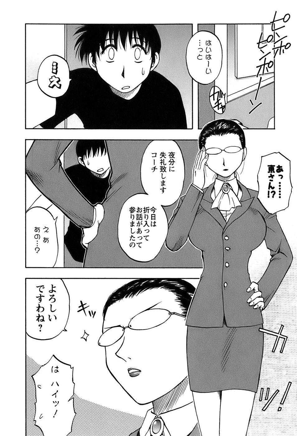 Okusan Volley - Madam Volleyball 106
