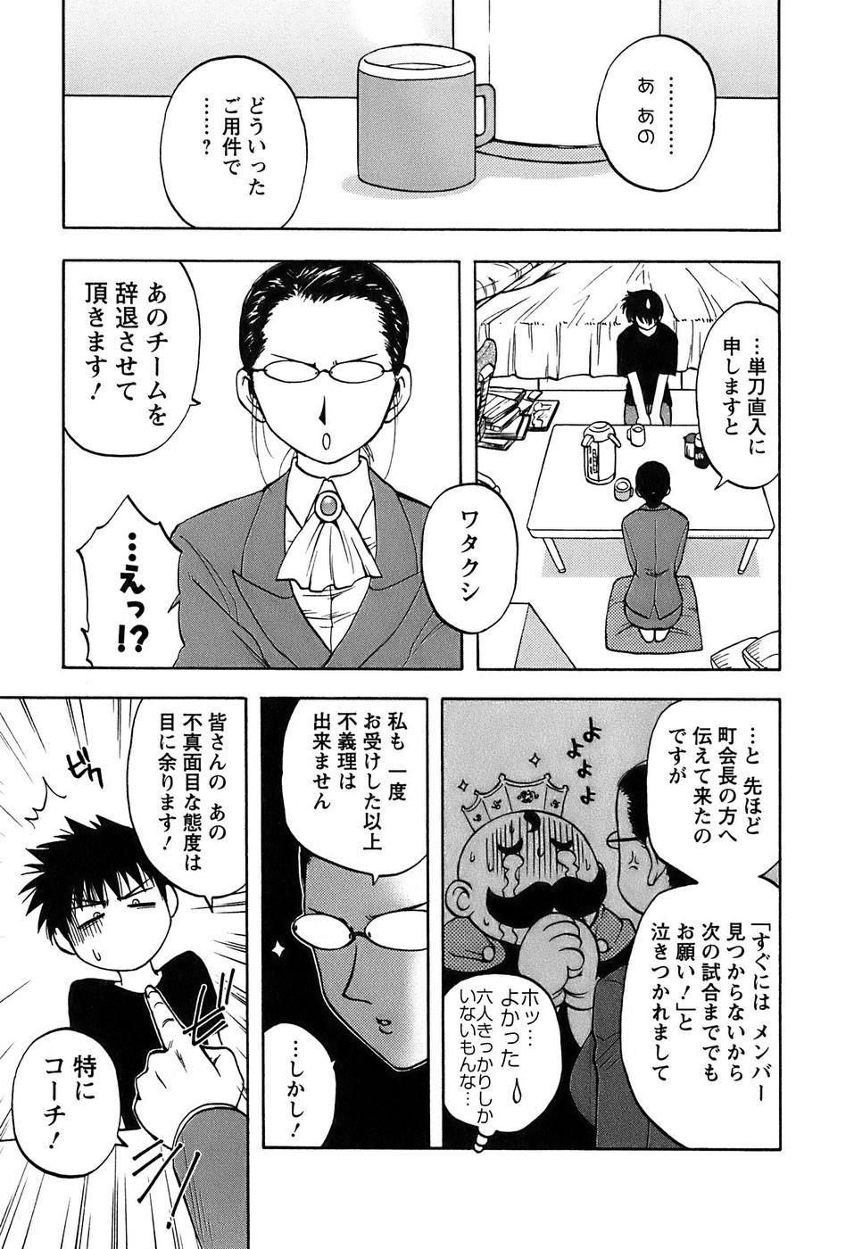 Okusan Volley - Madam Volleyball 107