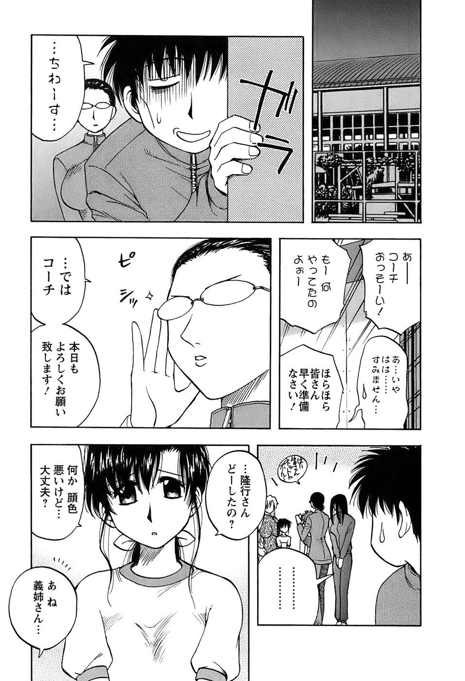 Okusan Volley - Madam Volleyball 117