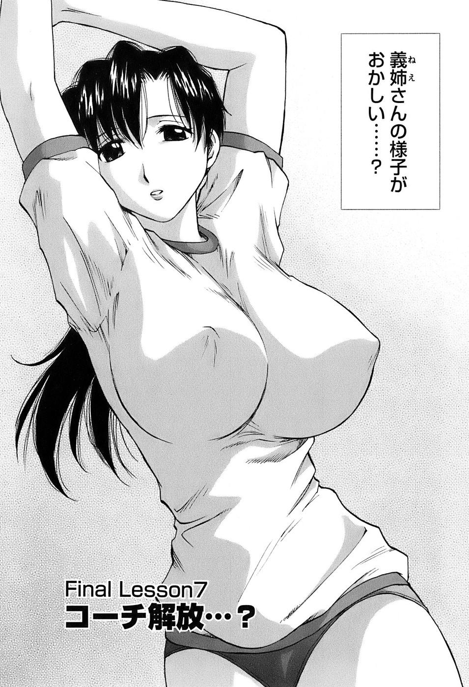 Okusan Volley - Madam Volleyball 120