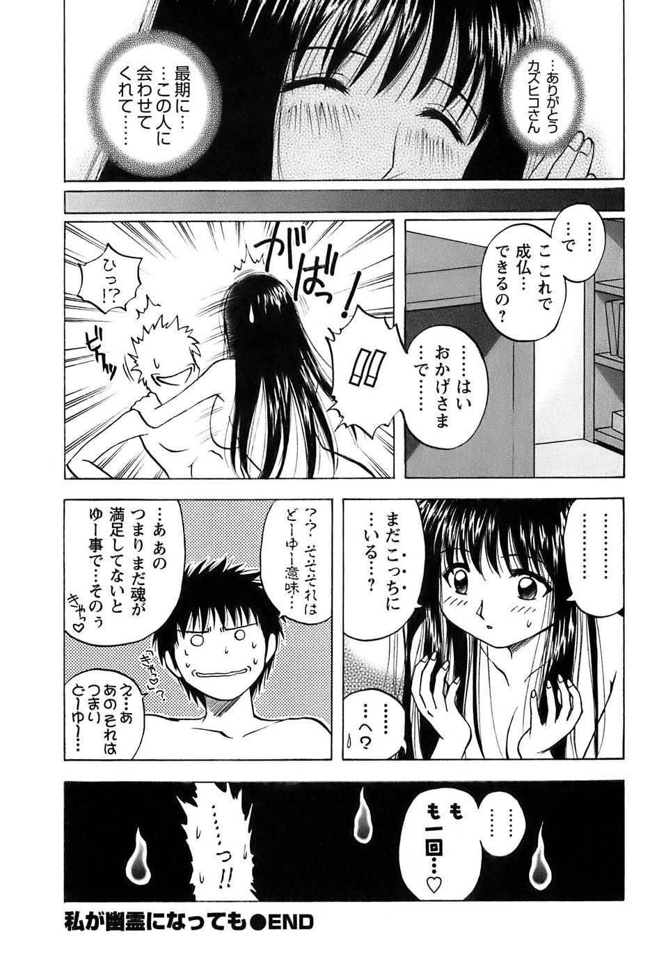 Okusan Volley - Madam Volleyball 154