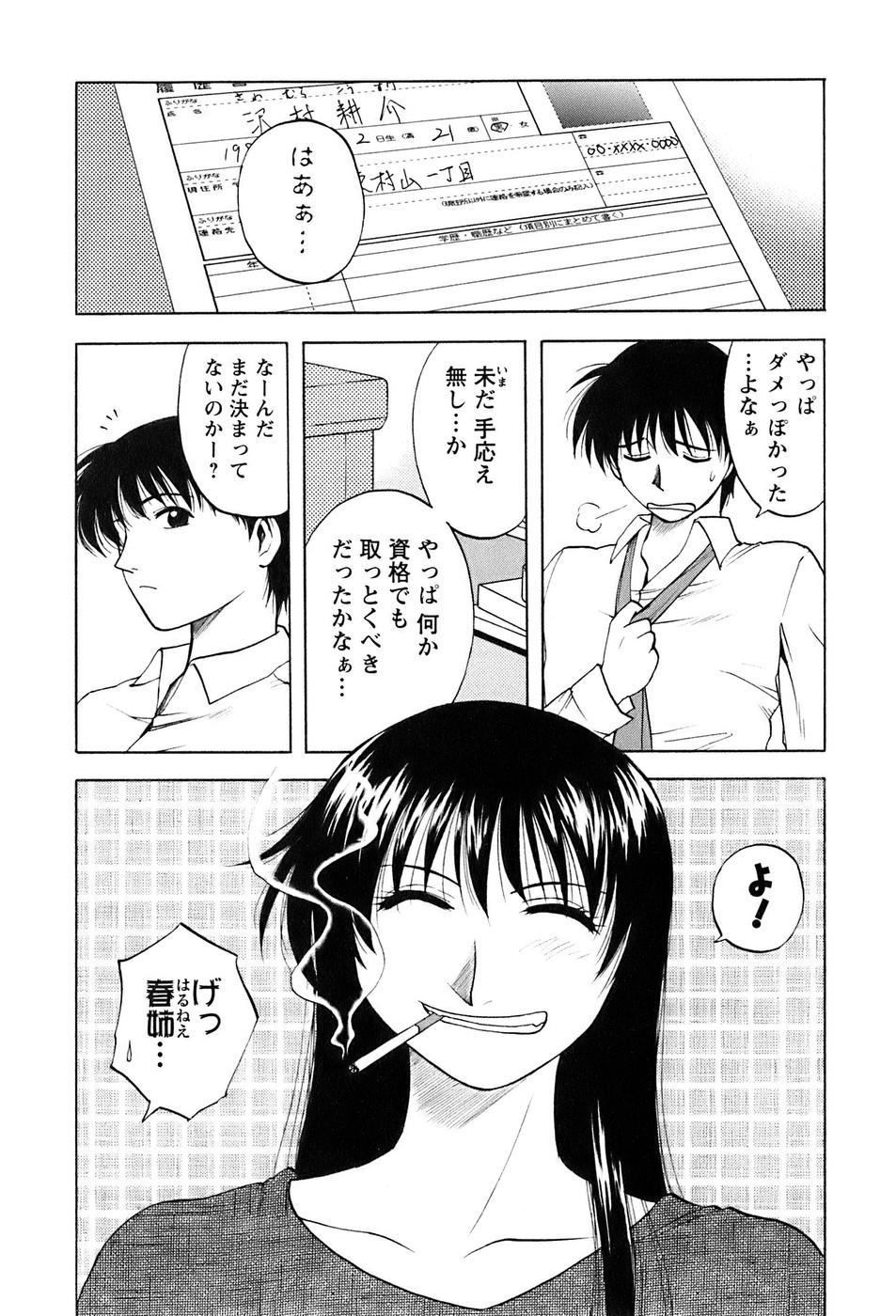 Okusan Volley - Madam Volleyball 156