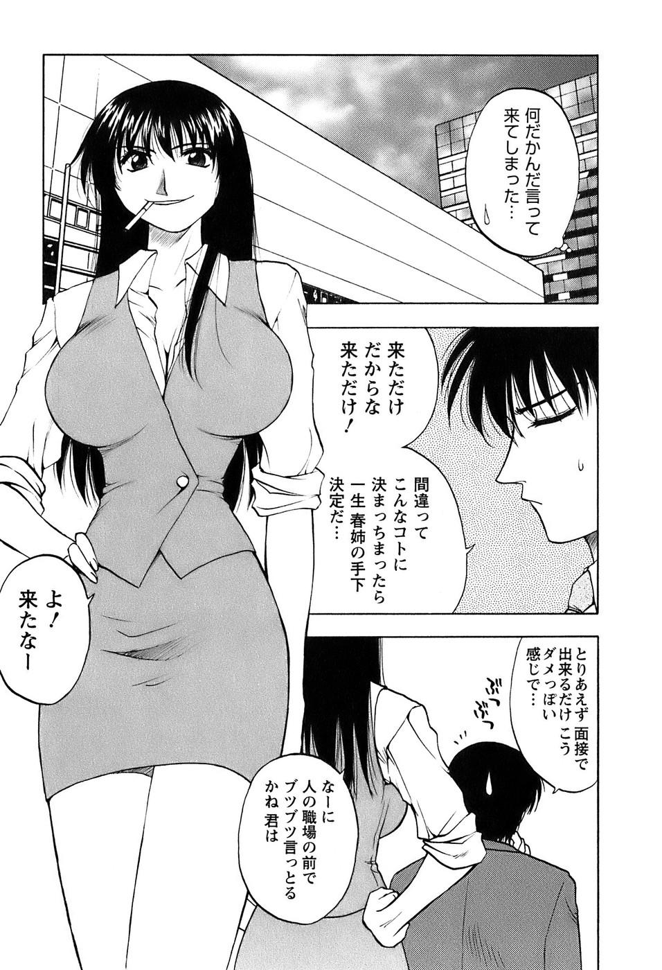 Okusan Volley - Madam Volleyball 159