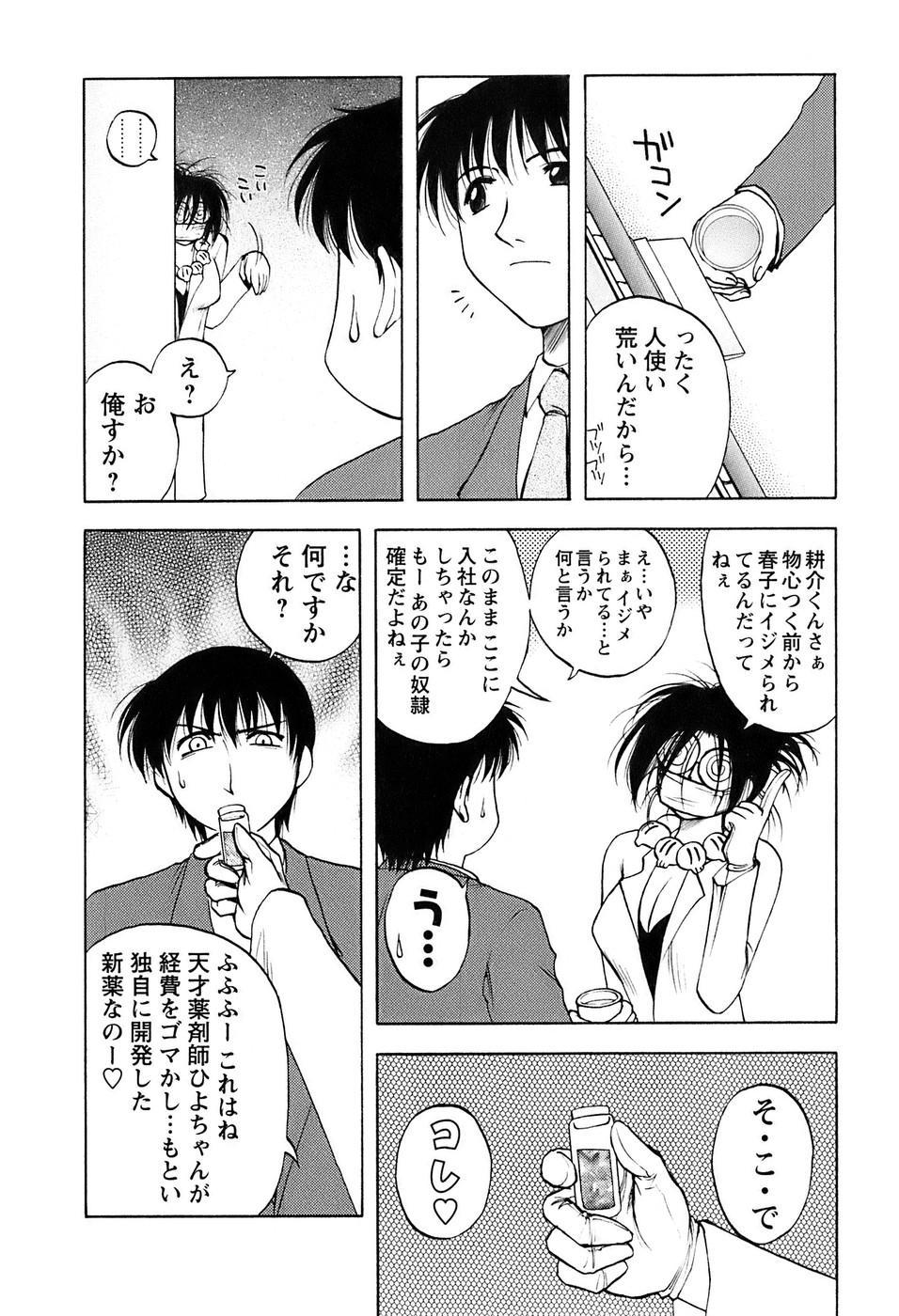 Okusan Volley - Madam Volleyball 164