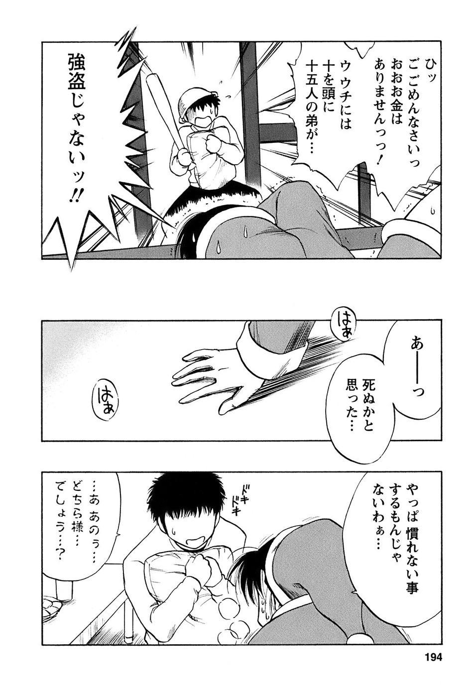 Okusan Volley - Madam Volleyball 194