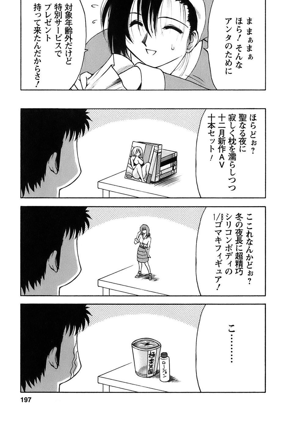 Okusan Volley - Madam Volleyball 197