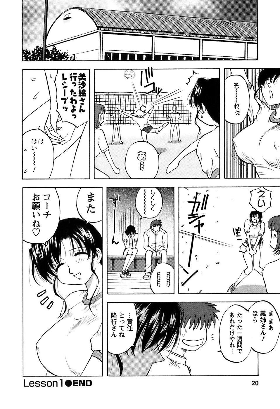 Okusan Volley - Madam Volleyball 20