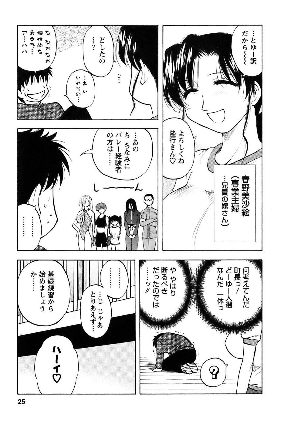Okusan Volley - Madam Volleyball 25