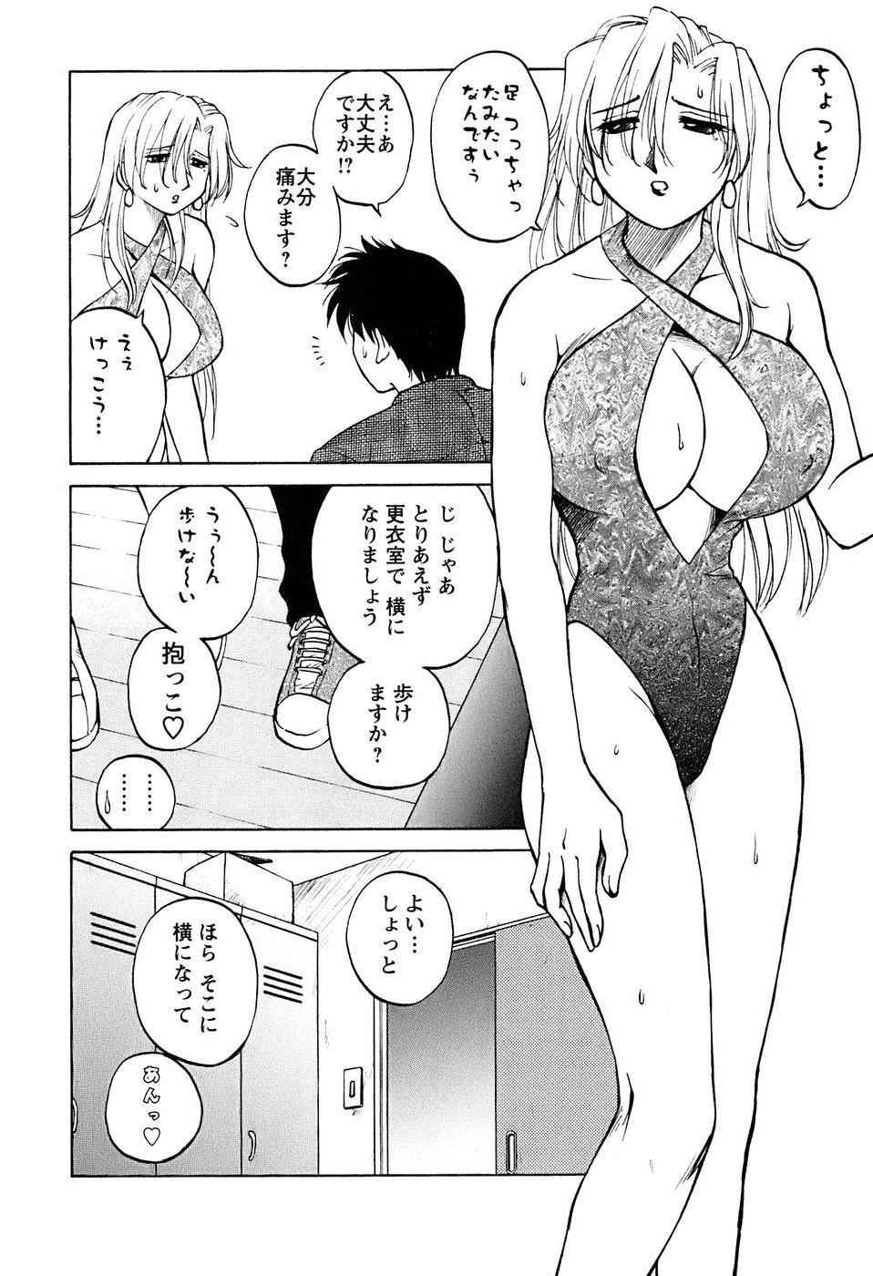 Okusan Volley - Madam Volleyball 28