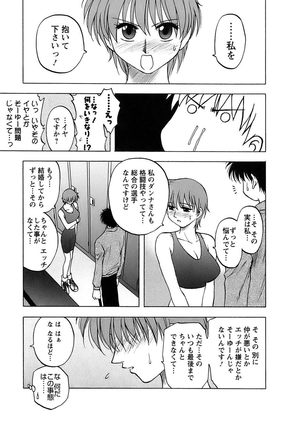 Okusan Volley - Madam Volleyball 47