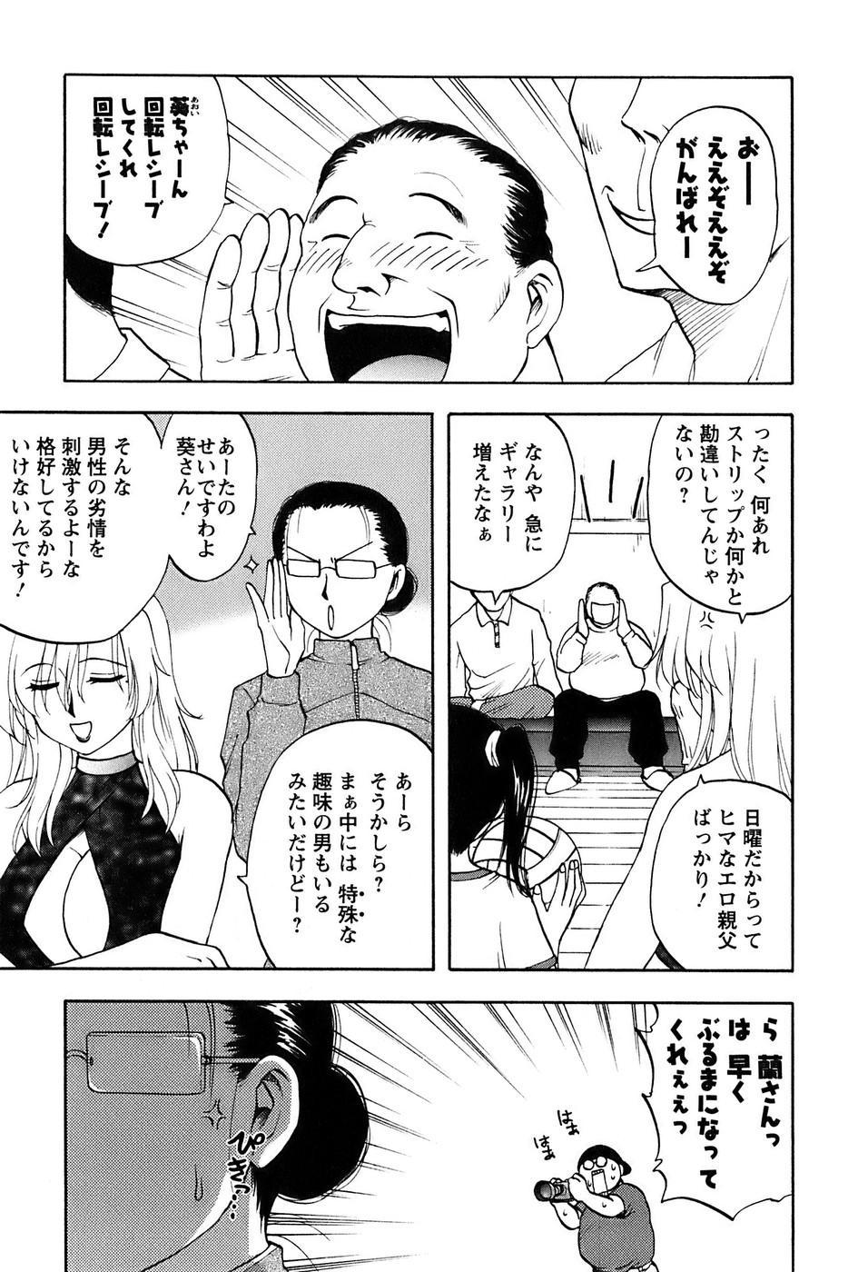 Okusan Volley - Madam Volleyball 63