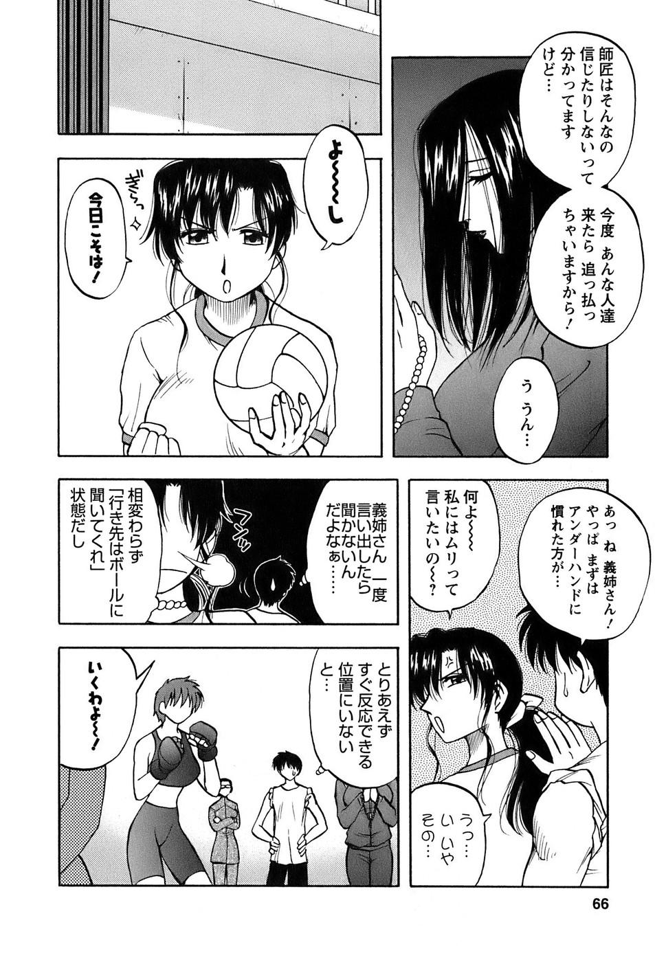 Okusan Volley - Madam Volleyball 66