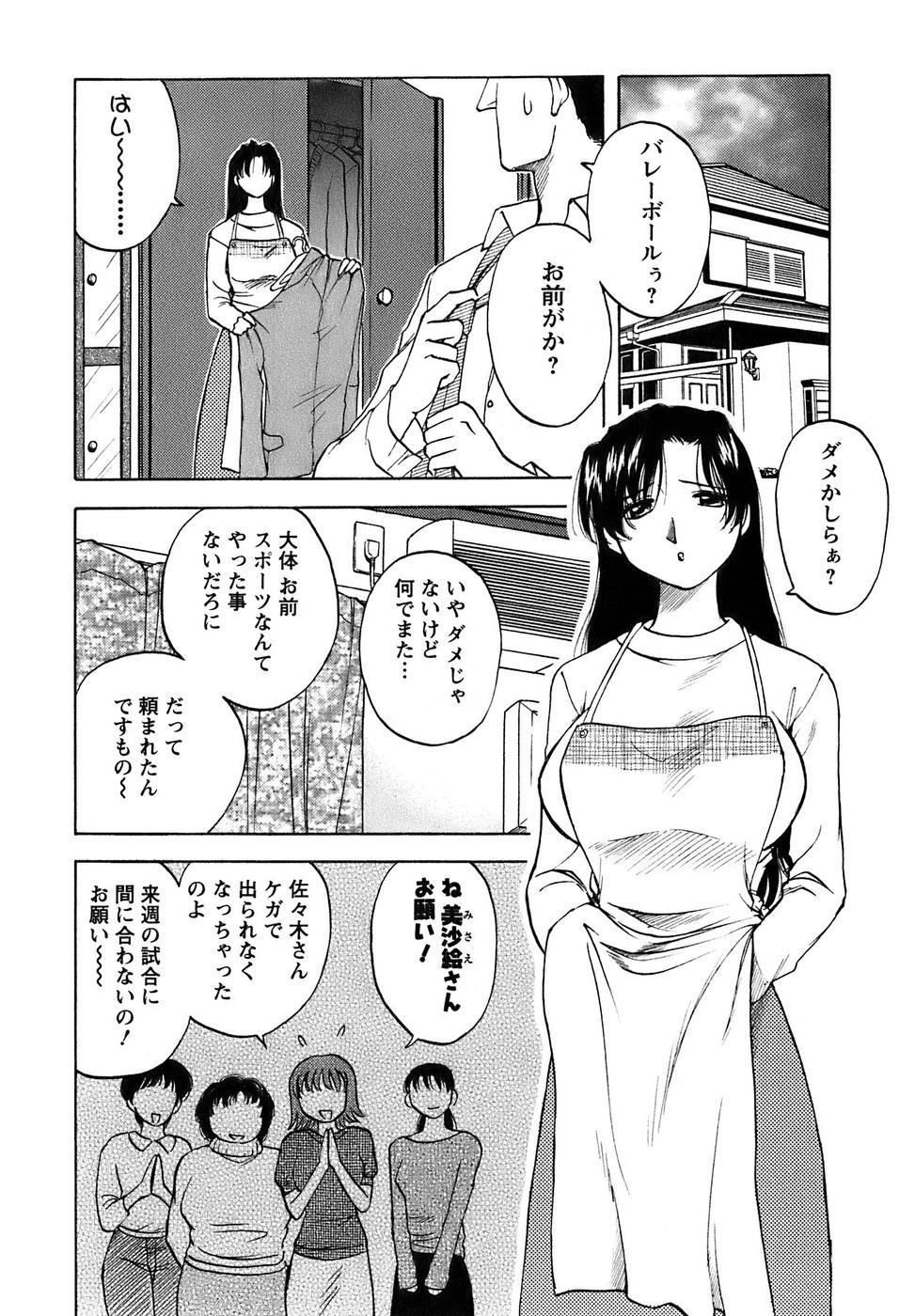 Okusan Volley - Madam Volleyball 6