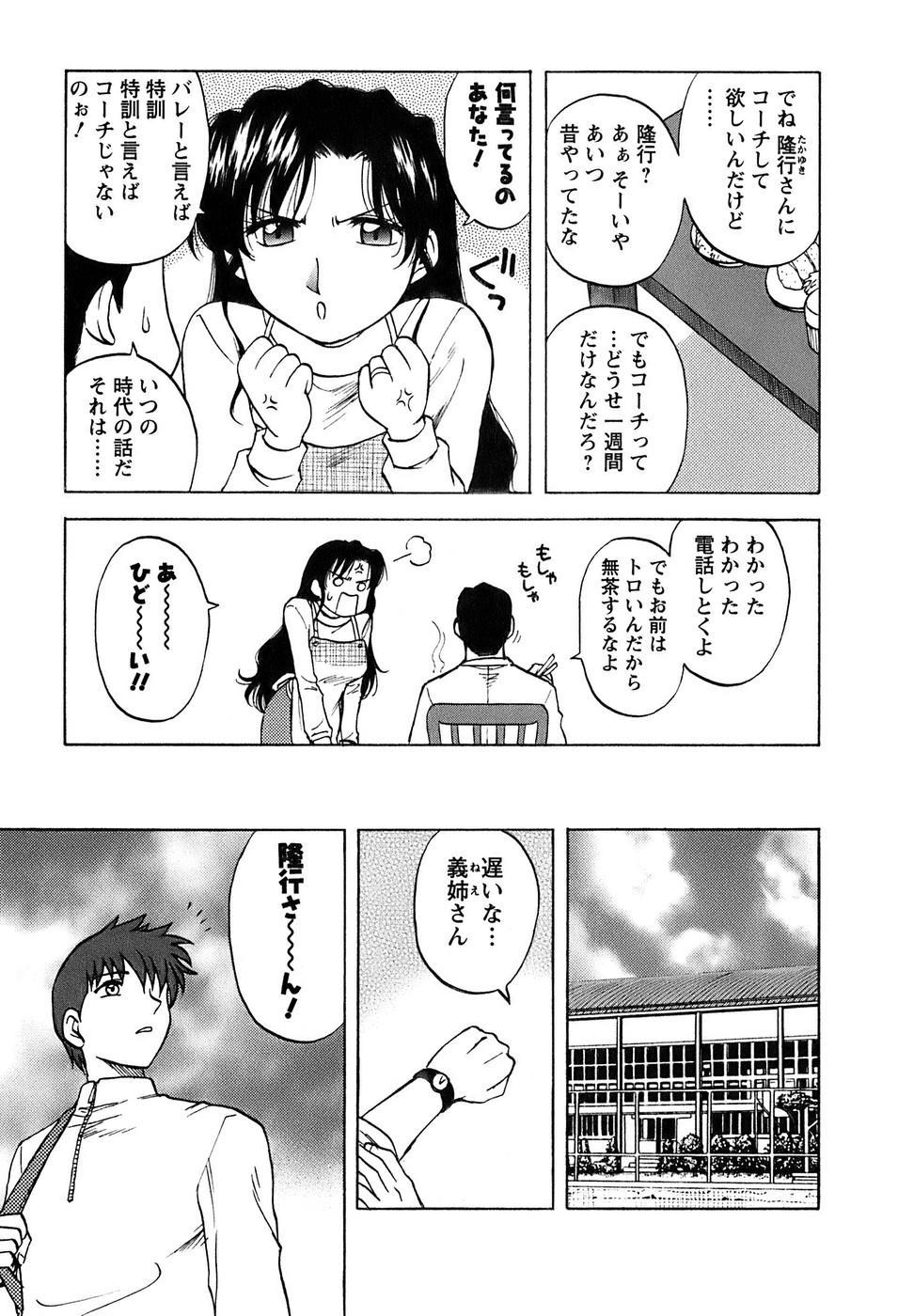Okusan Volley - Madam Volleyball 7