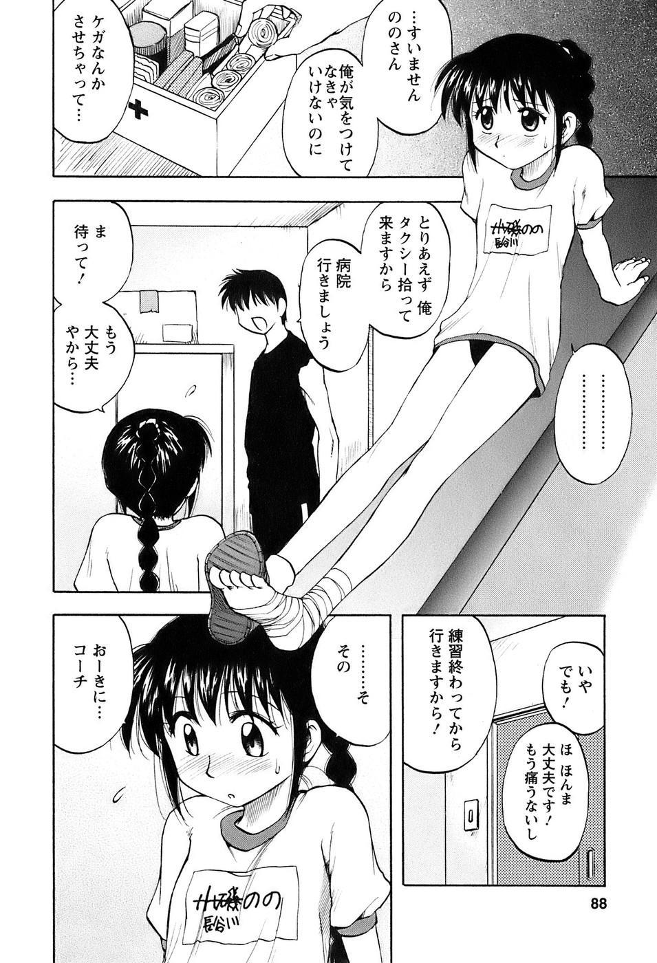 Okusan Volley - Madam Volleyball 88