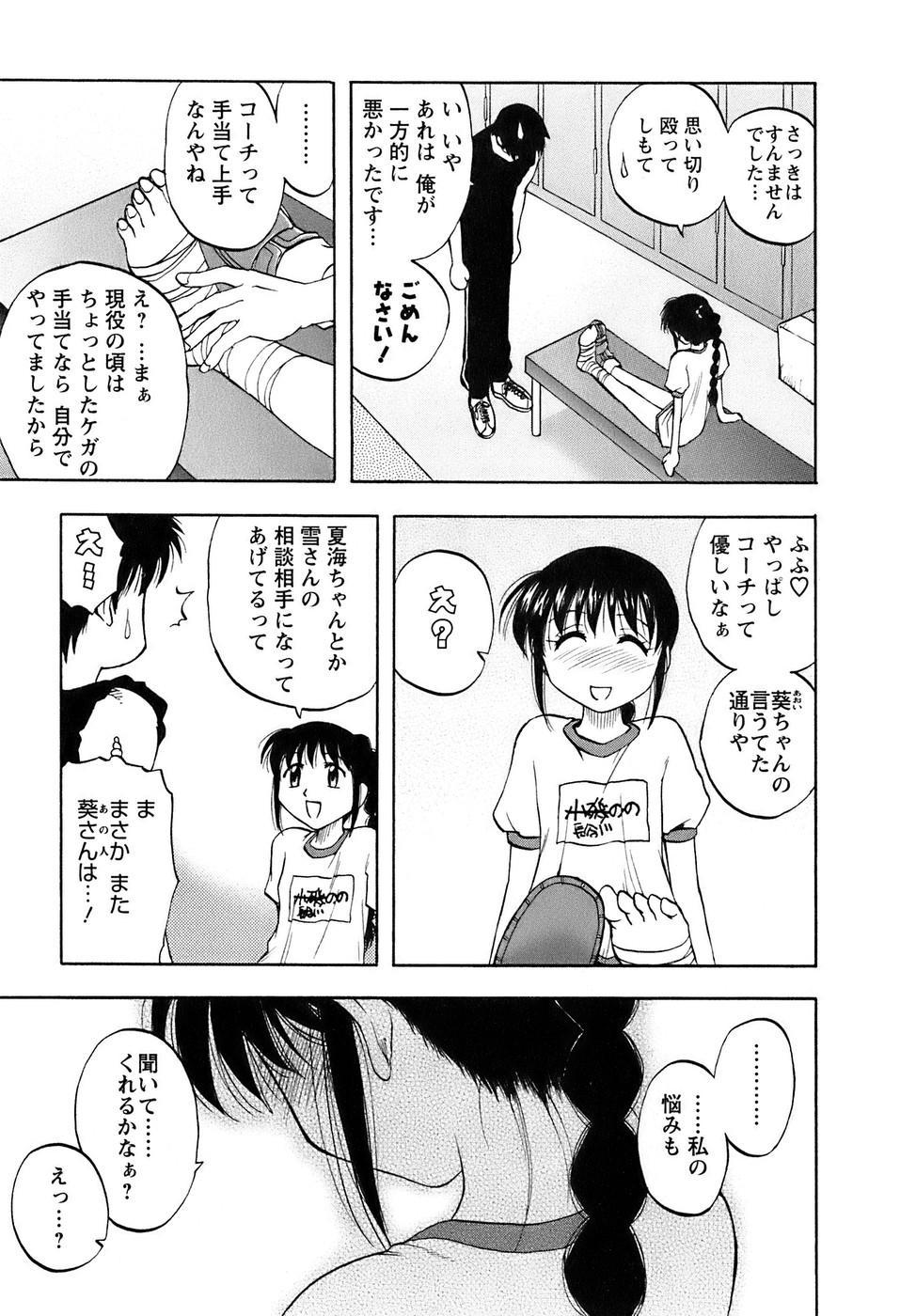 Okusan Volley - Madam Volleyball 89