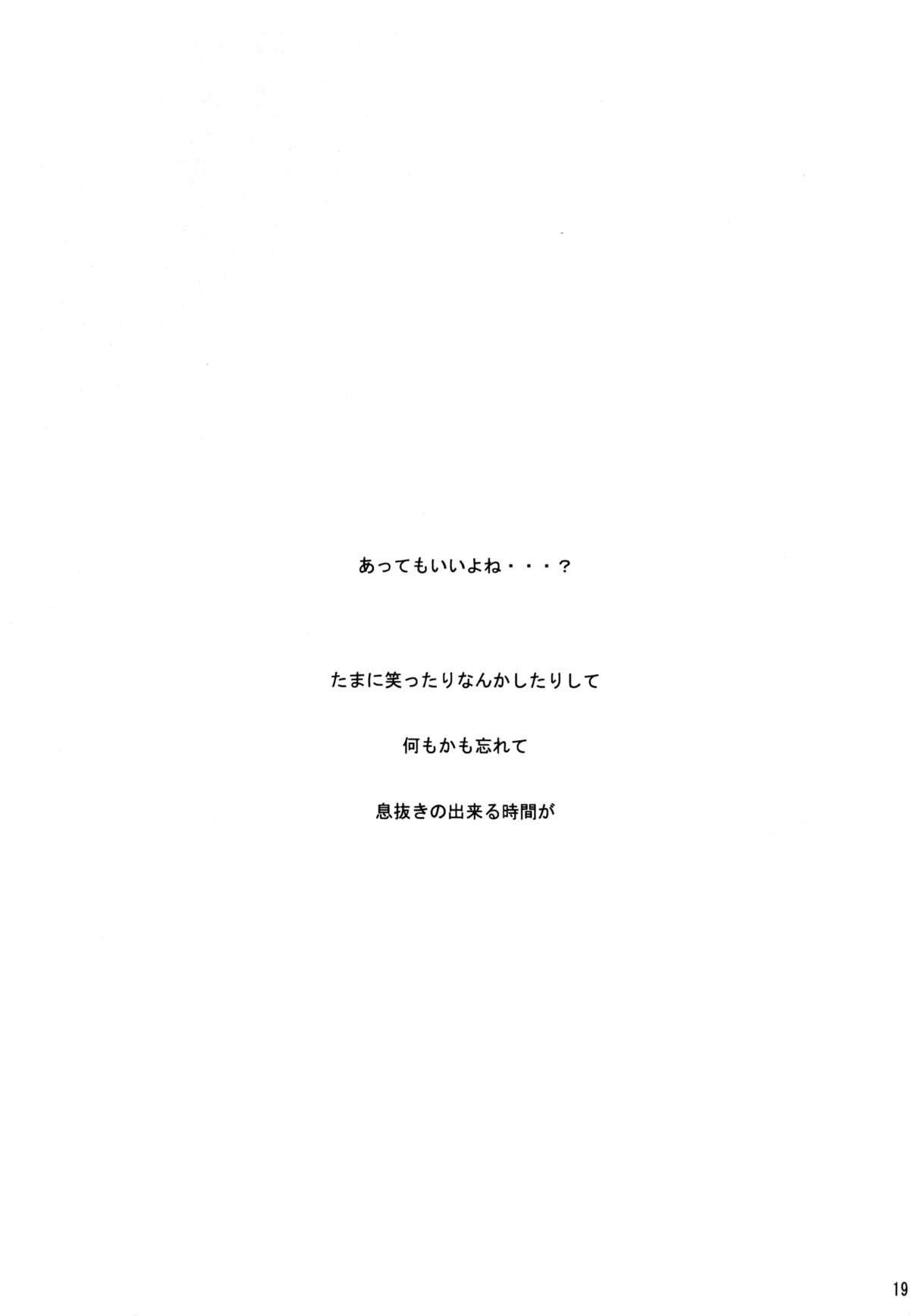 (C70) [Hamustar (Chibinyo)] Hamu-juu -San- (Naruto) [English] [Yoroshii] 17