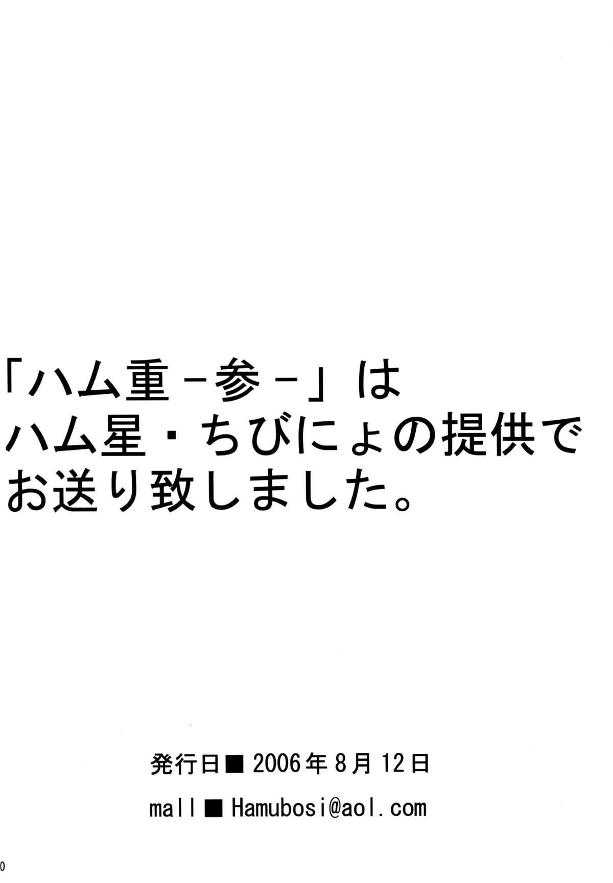 (C70) [Hamustar (Chibinyo)] Hamu-juu -San- (Naruto) [English] [Yoroshii] 18