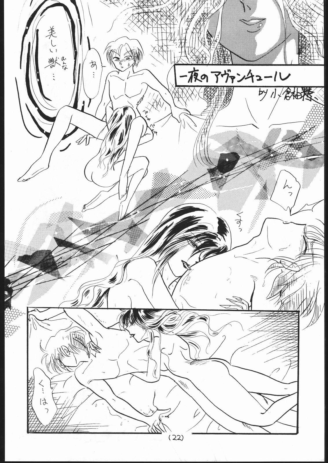 超Nan・Demo-9 21