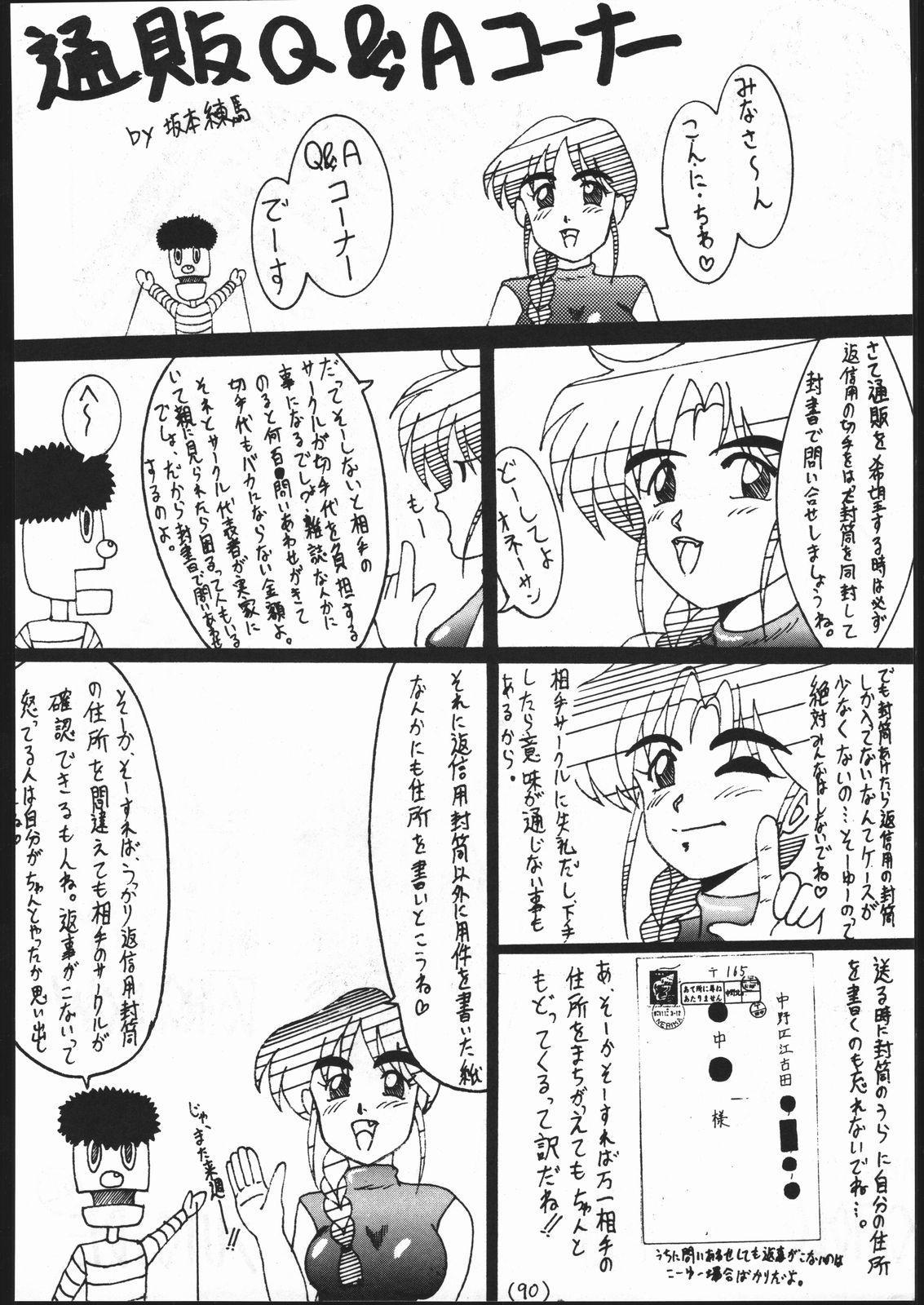 超Nan・Demo-9 89
