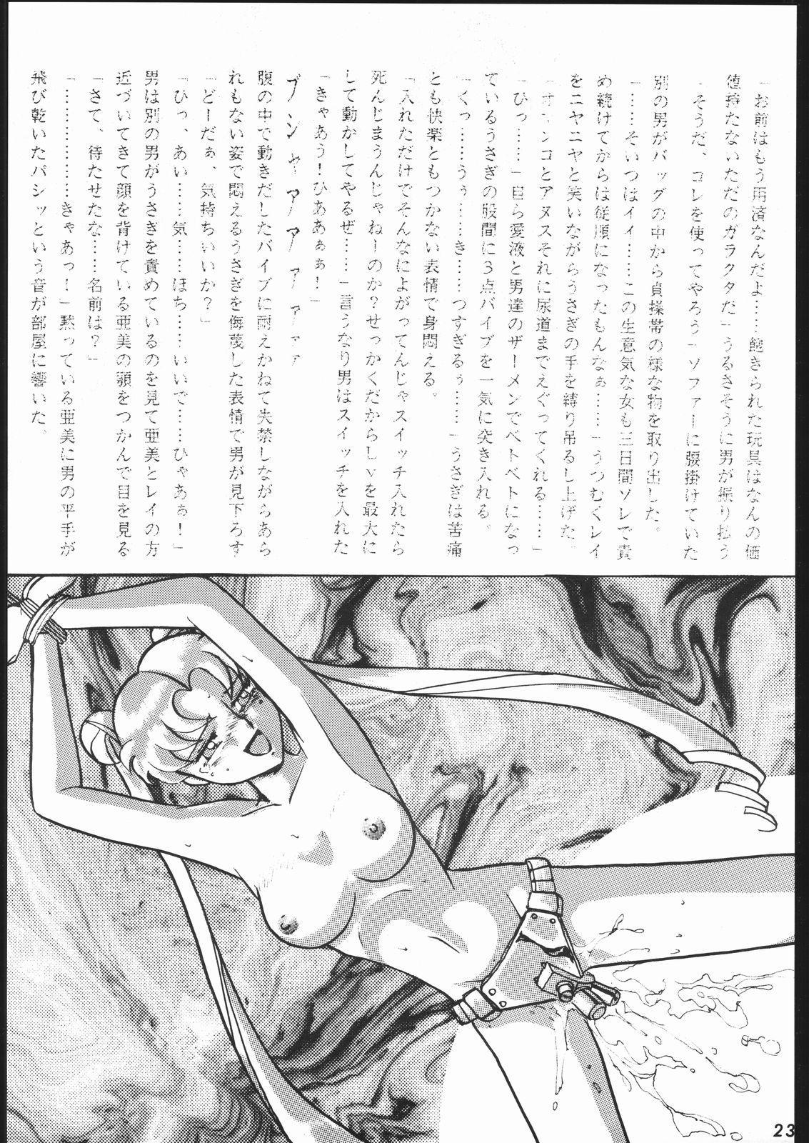 また又Nan・Demo-R 21
