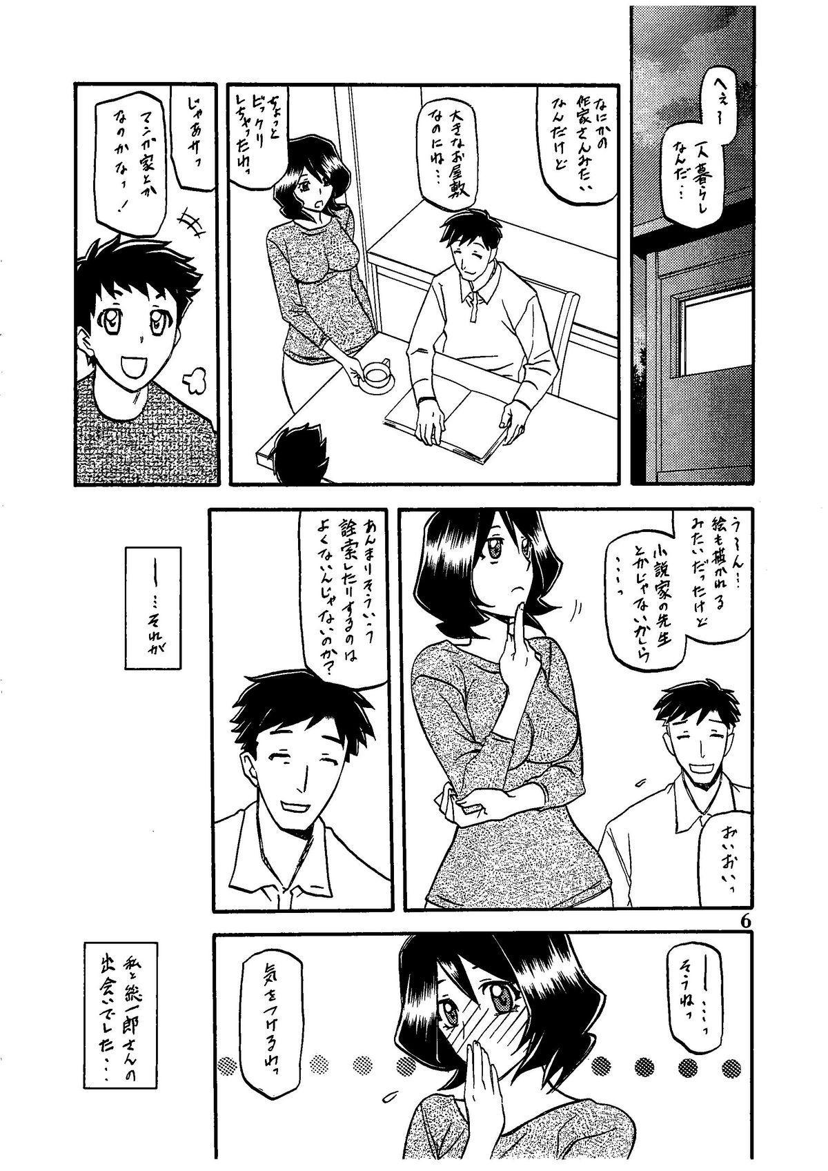 Saneishou 9