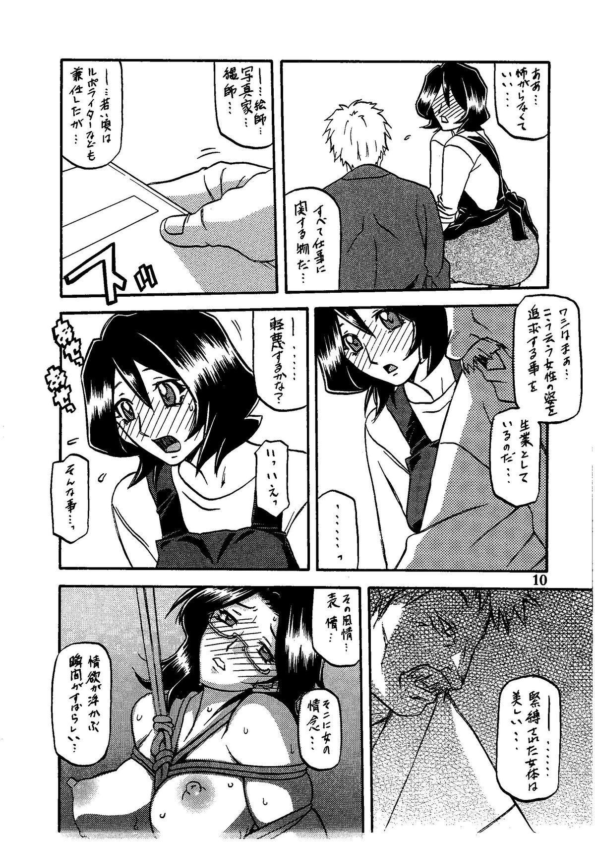 Saneishou 13