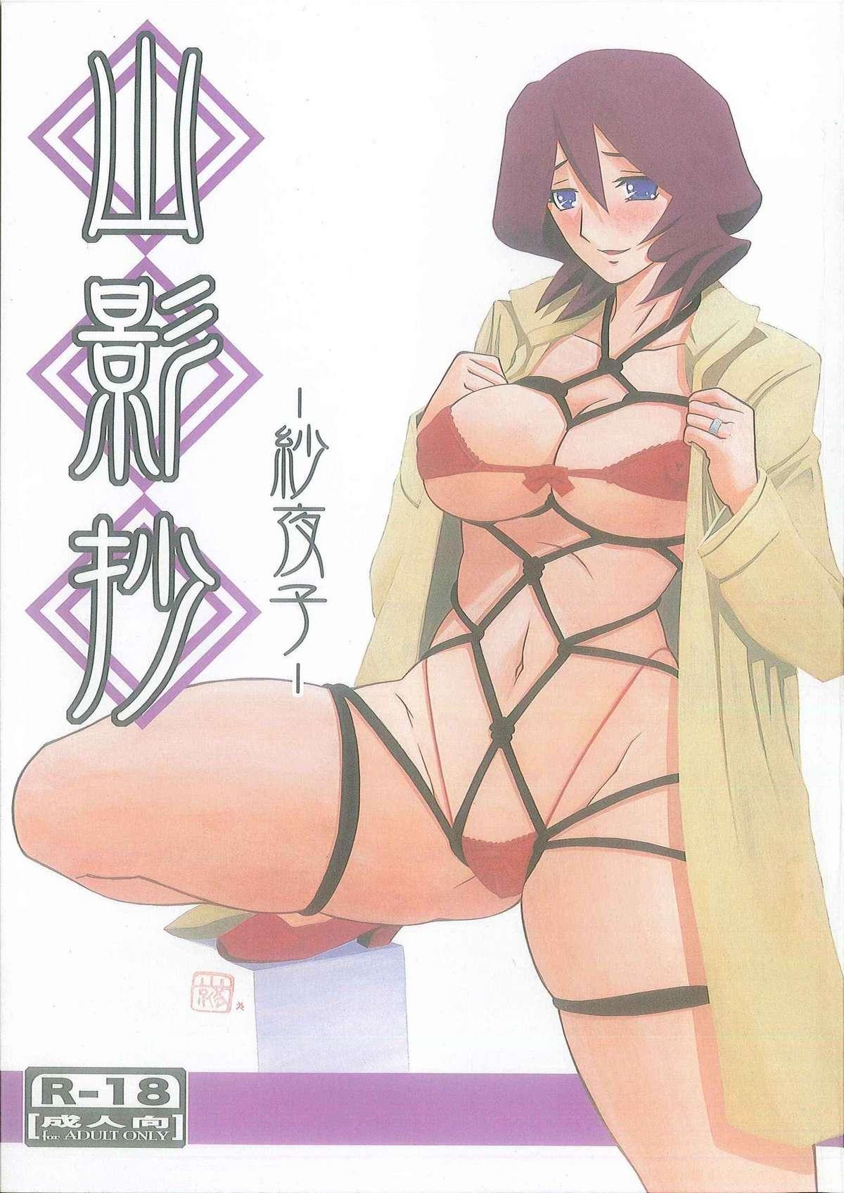 Saneishou 1