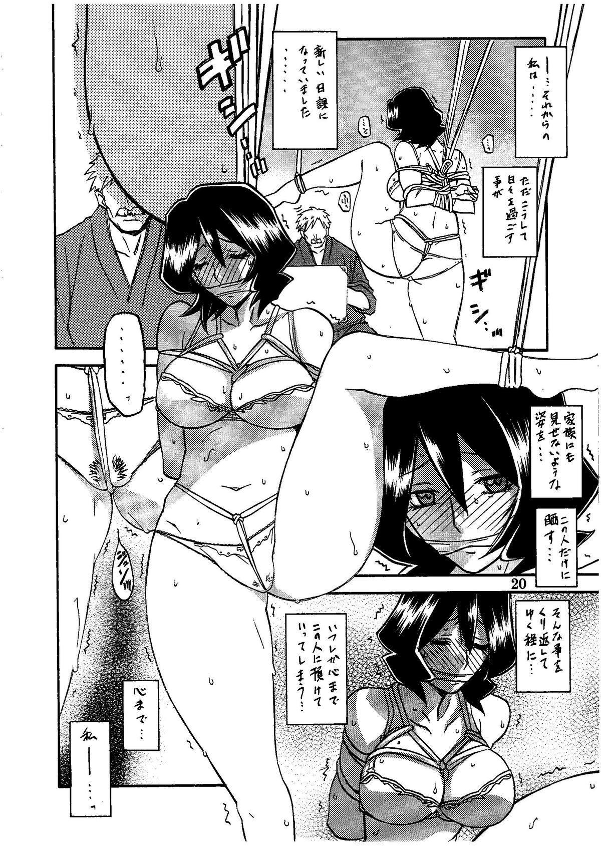 Saneishou 23
