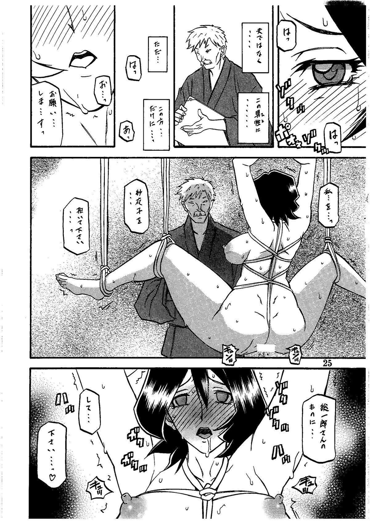 Saneishou 28