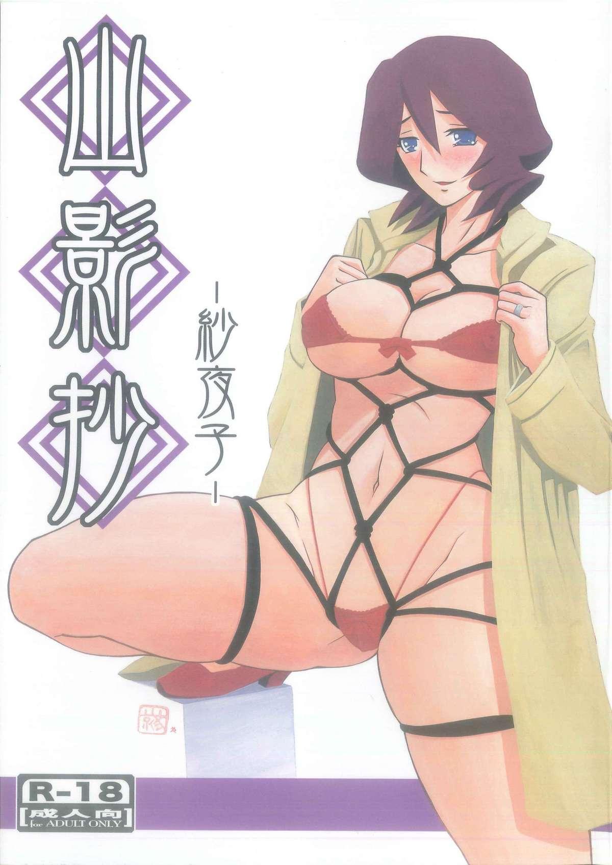 Saneishou 4