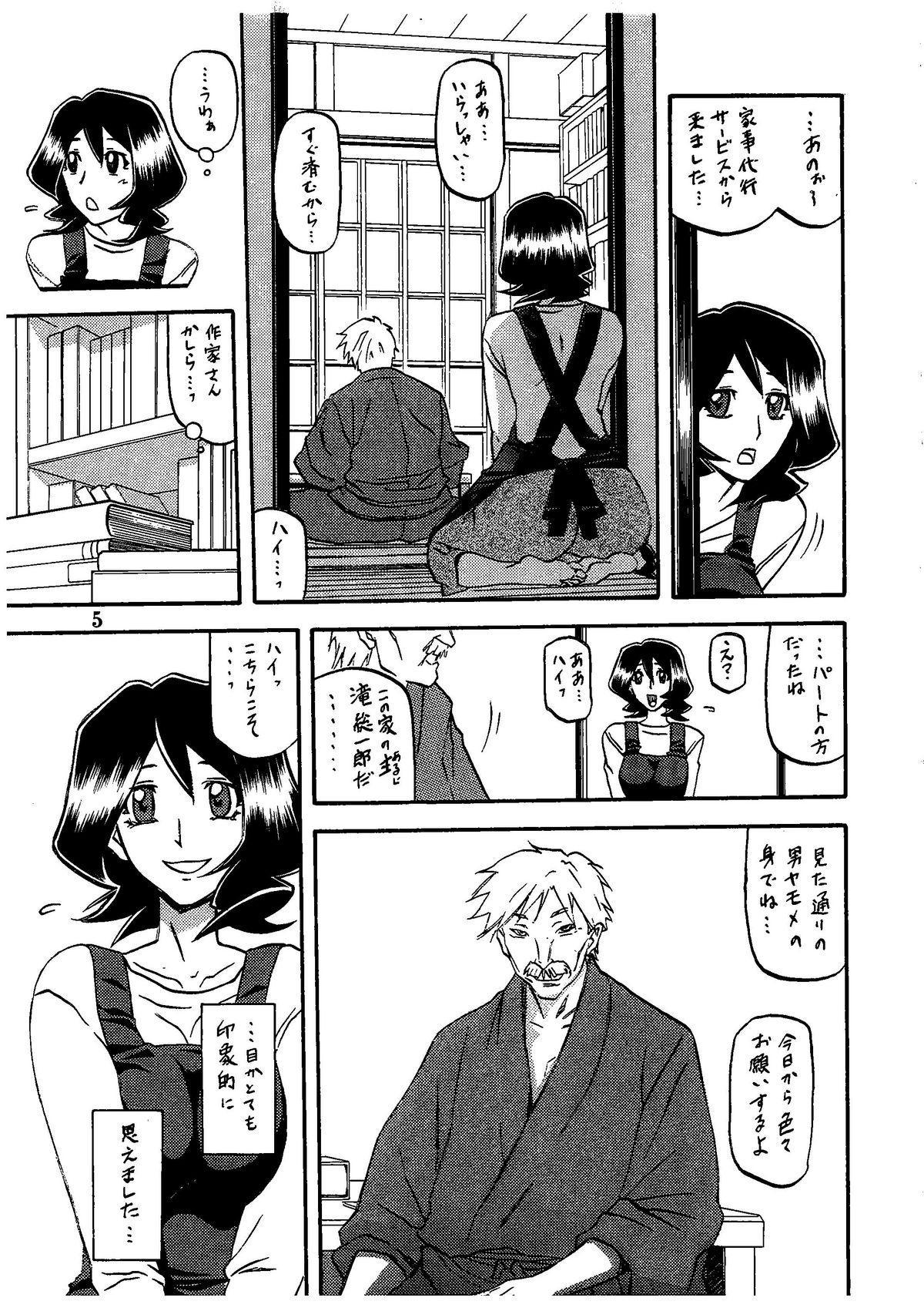Saneishou 8
