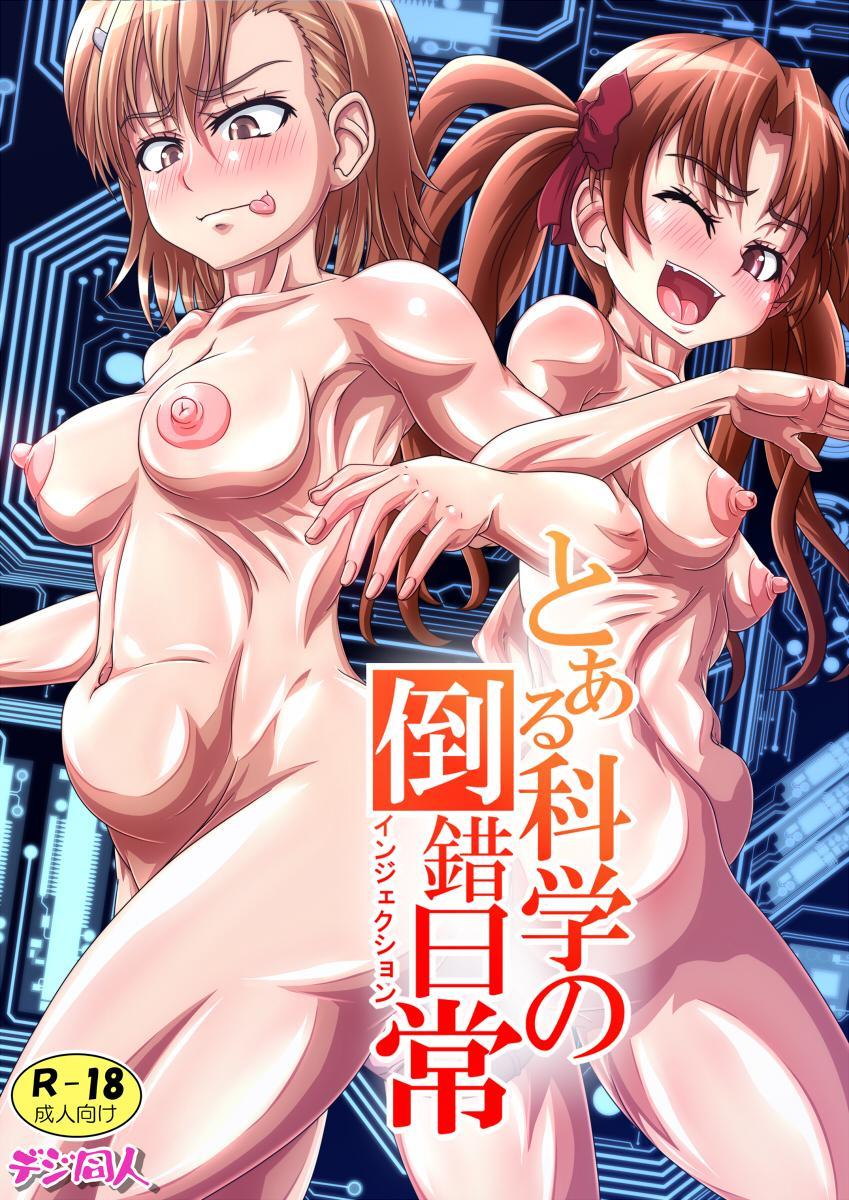 Toaru Kagaku no Tousaku Nichijou 1
