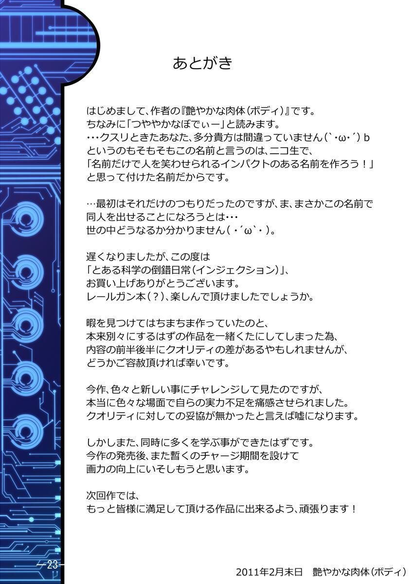 Toaru Kagaku no Tousaku Nichijou 20