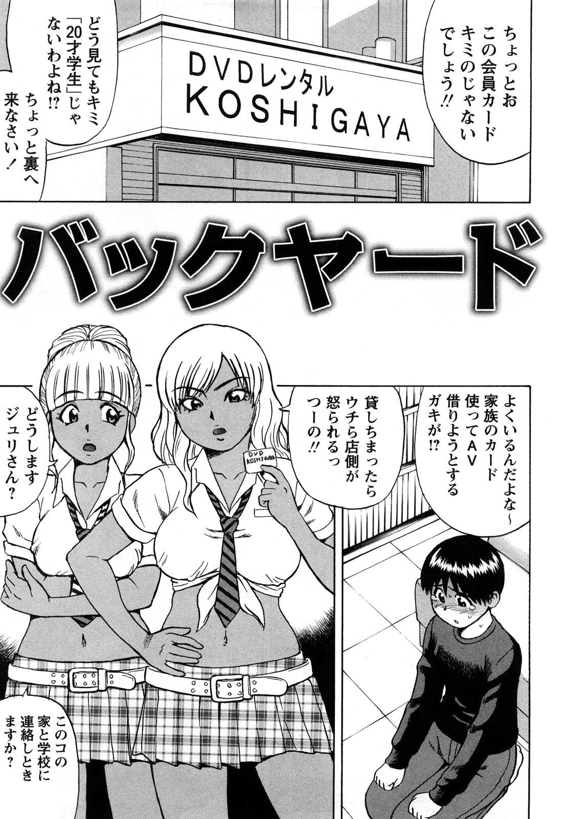 Kimi-tachi Doutei? 114